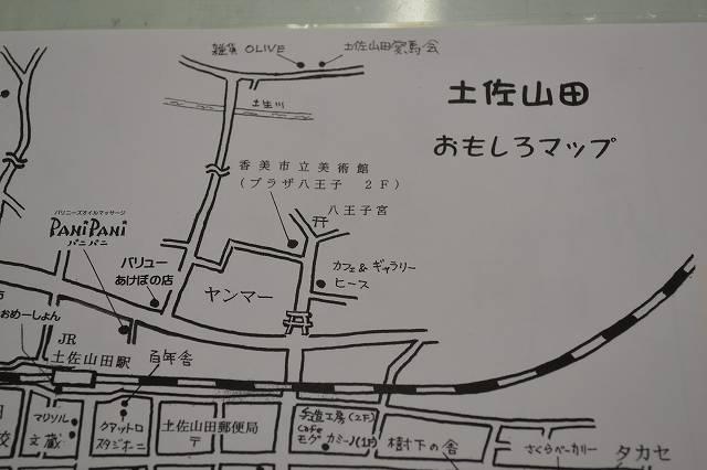 香美市インフォメーションパンフ (2)
