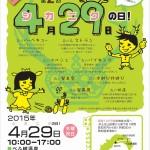 高知鹿肉ジビエイベント「シカニクの日」は2015年も4月29日です!!