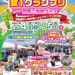 2015年第6回土佐の食1グランプリ結果速報!!
