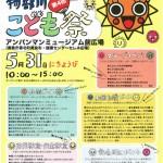 第4回物部川こども祭は5月31日(日曜日)です!!