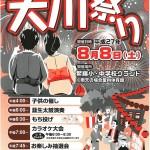 2015年繁藤大川祭りは8月8日(土)です。