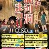 2015龍河洞まつり(8月29日土)