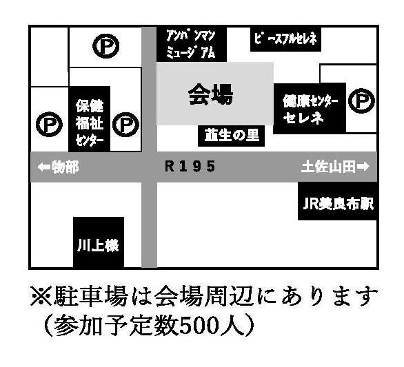 「第1回かほく星空劇場」チラシ(裏) (2)