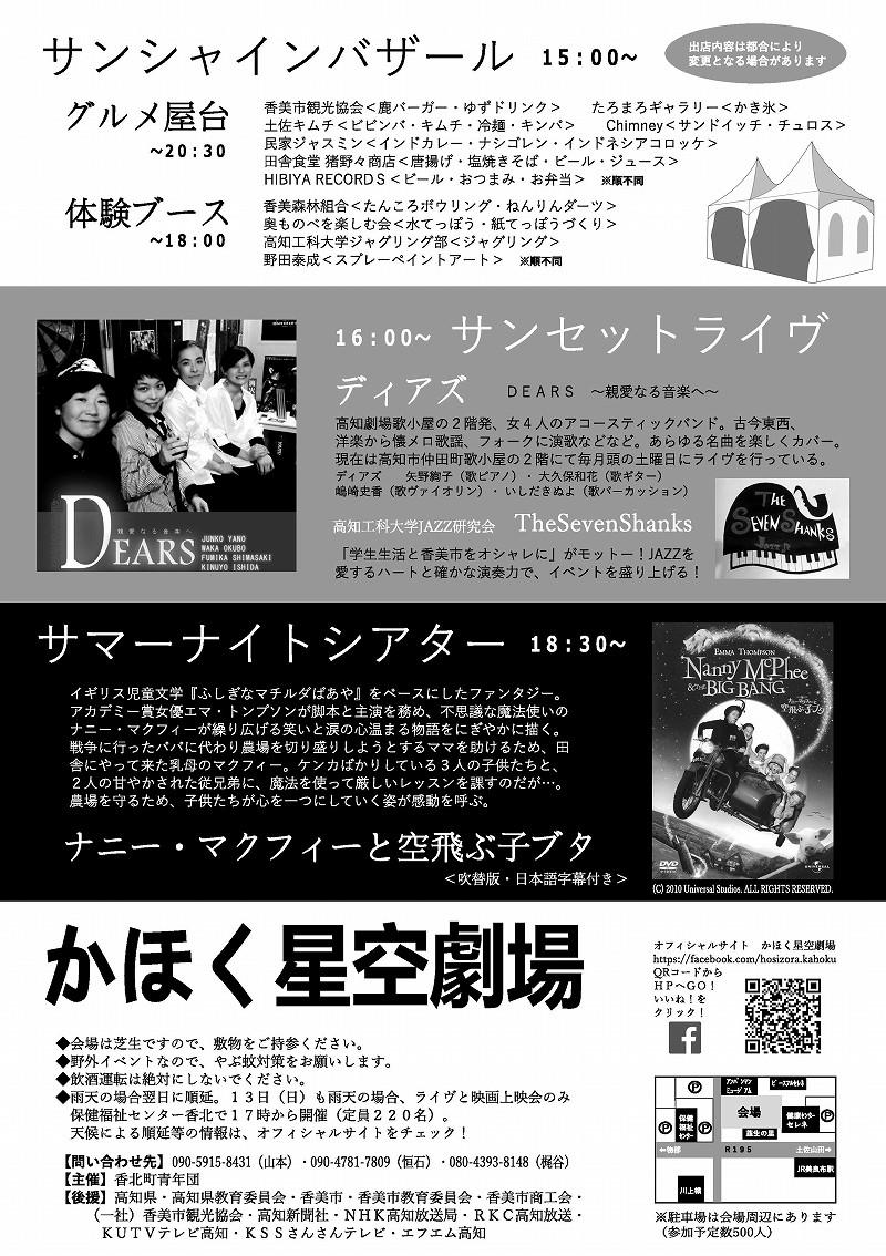 「第1回かほく星空劇場」チラシ(裏)