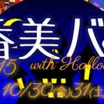 高知県の街バルといえば「香美バル2015withハロウィン」でしょう。コスプレ参加大歓迎!!