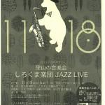 里山の音楽会「しろくま楽団JAZZ LIVE」