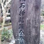 明石 全登のお墓への行き方