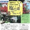香美市合併10周年記念事業 塩の道Jazz Liveうぉーく