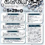 2016年第5回物部川こども祭 開催!!
