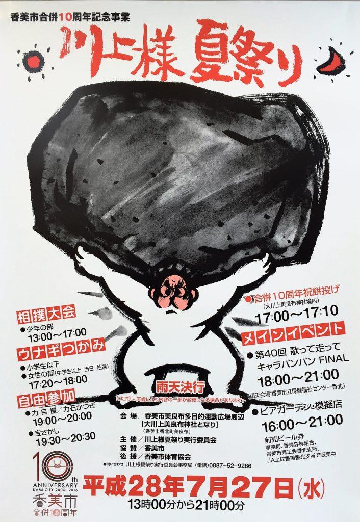2016年7月27日(水)は川上様夏祭りですよ!tags[高知県]