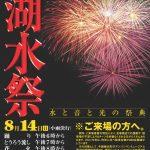 2016年 第56回奥物部湖湖水祭(日程・詳細)