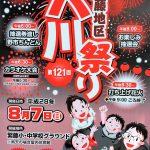 2016年 繁藤地区大川祭り