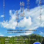 戦国の山城「楠目城」を攻略せよ!香美史跡ウォーキング2016.7.30開催