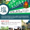 土佐塩の道 大人のキャンプ<br>2016年9月10日(土)11日(日)