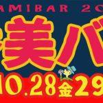 今年も開催!!香美バル2016