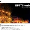 2016年高知工科大学イルミネーション KUT+illumination2016