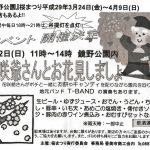 鏡野公園 お花見イベント 2017年4月2日(日)