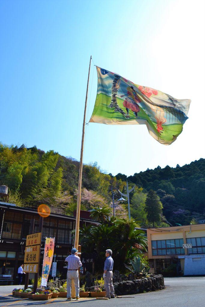 龍河洞・べふ峡温泉にフラフがあがりましたtags[高知県]