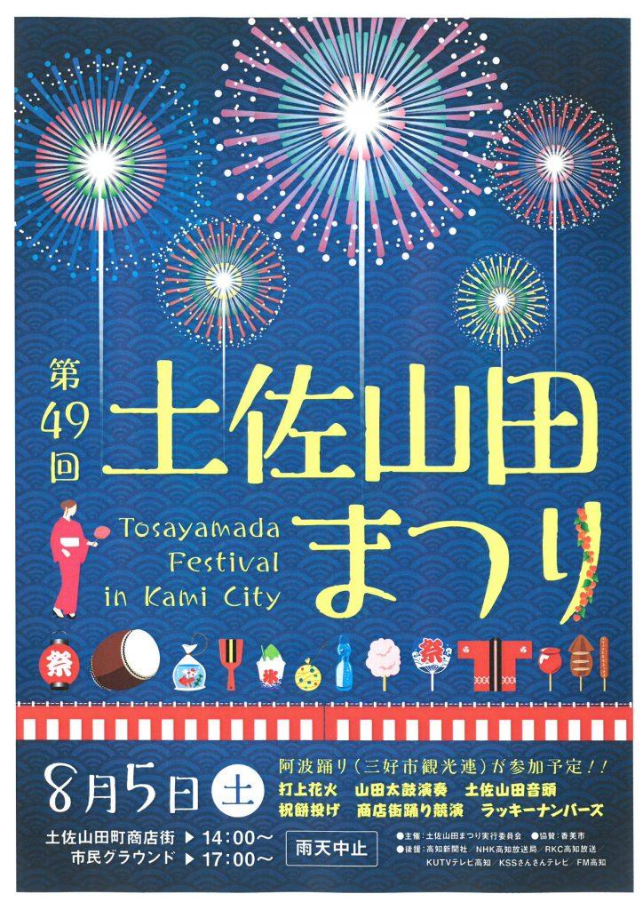 2017年8月5日(土)は第49回土佐山田まつりです♪