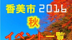 2016年(平成28年)香美市イベントスケジュール(夏祭り、花火大会、秋祭りetc)