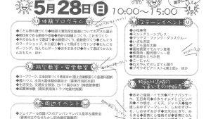 2017年 第6回 物部川こども祭!