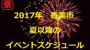 2017年(平成29年)香美市イベントスケジュール(夏祭り、花火大会、秋祭りetc)